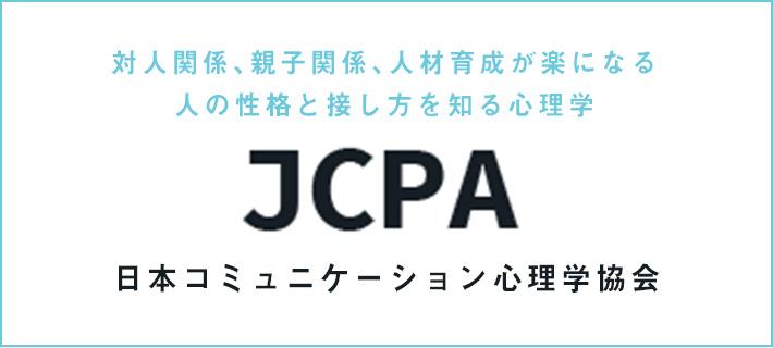 日本コミュニケーション心理学協会