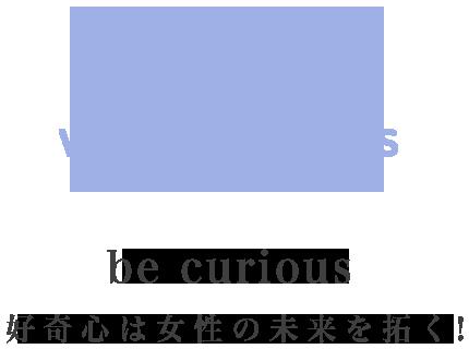 好奇心は女性の未来を拓く!